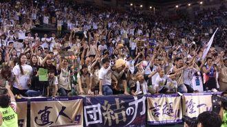 キングス・ファンは、日本一熱く自由な応援をすることで知られている。喜び方も半端ではなかった(photo by Natsuhiko Watase)
