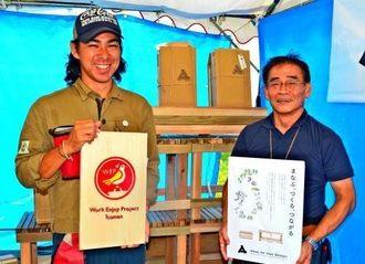 「KOPPA」プロジェクトをPRする、ルーツの森田直広さん(左)とワークサポートひかりの松田修さん=23日、那覇市・奥武山公園