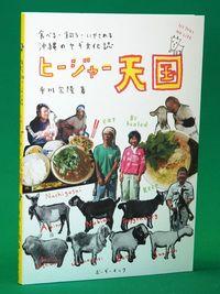 [読書]平川宗隆著「ヒージャー天国」 並々ならぬヤギ愛を感じる1冊 食べられない人にもおすすめ