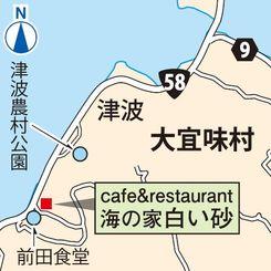 「cafe&restaurant  海の家白い砂」の場所