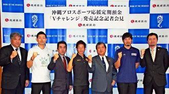 新商品「Vチャレンジ」を発表する琉球銀行の宮城竹寅専務(右から3人目)とプロススポーツチームの関係者ら=25日、琉球銀行