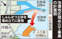 中城湾港航路の浚渫土砂、泡瀬人工島に 沖縄県が埋め立て承認