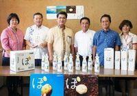焼酎の売り上げを村馬鈴薯生産部会へ寄付 北大東特産品プロジェクト