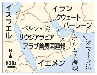ホルムズ海峡、イエメンなど