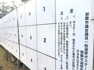 那覇市議選が告示された。投開票は7月9日