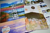 人気観光パンフ、函館市が1位 都道府県では北海道トップ
