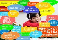 沖縄の学生企業が主催 「18歳選挙権」若者が語るイベント15日開催