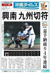 興南が九州切符 嘉手納破り4年連続 秋季高校野球沖縄大会