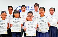 沖縄こども環境調査隊 小中学8人に隊員認定証 25~28日、慶良間調査へ