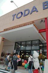 2007年に豊見城市豊崎にオープンした戸田書店