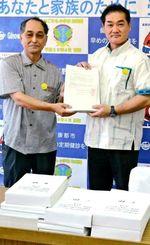 署名を佐喜真市長(右)に提出した宮城同窓会長=29日、宜野湾市役所