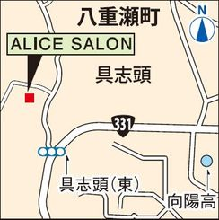 「ALICE SALON」の場所