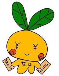 日銀那覇支店のマスコットキャラクター「えんたん」