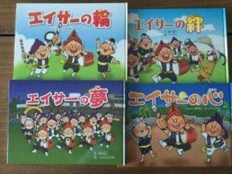 沖縄市文化芸能課が作成したエイサー絵本のシリーズ。最終版は「エイサーの夢」(左下)
