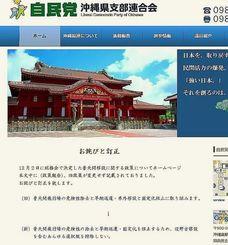 自民党県連ホームページの訂正画面