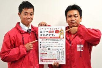 猫付き賃貸の入居者を募集しているCUBEの作田憲太郎さん(右)と金城勇斗さん=25日、沖縄タイムス社