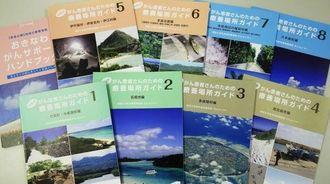 離島や本島北部のがん患者のための療養場所ガイド全8巻と、毎年度発行のおきなわがんサポートハンドブック