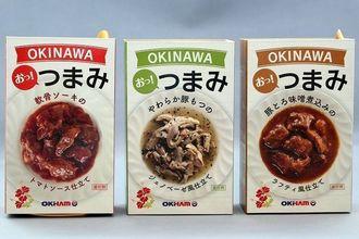 県物産公社が発売するおつまみ缶「OKINAWA おっ!つまみ」