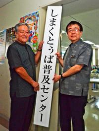 しまくとぅばの振興図る 沖縄県庁に普及センター設置