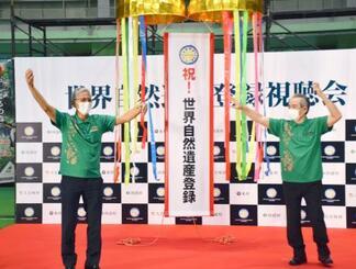 世界自然遺産登録が決まり、手踊りカチャーシーを披露する沖縄県国頭村の知花靖村長(左)ら=26日夕、国頭村