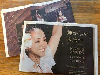 安室さんの特別紙面でラッピングした9月16日付本紙と別刷り特集