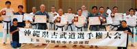 18~79歳の男女 古武道の技競う 沖縄・豊見城