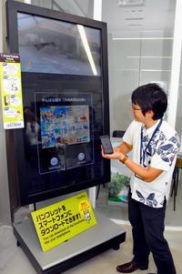 ビッグデータを観光に活用 「隠れスポット」発掘 沖縄・宜野座村とNTT連携