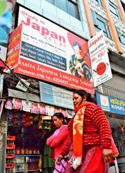 「Study in Japan」の看板がひしめく学生街「バグバザール」=2月3日、ネパール・カトマンズ市内