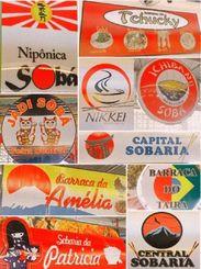 沖縄そばが発展し、カンポグランデの市民食になったSOBAを出す食堂「ソバリア」の看板。浴衣姿や富士山、招き猫など沖縄というより、日本をイメージしたデザインが並ぶ。
