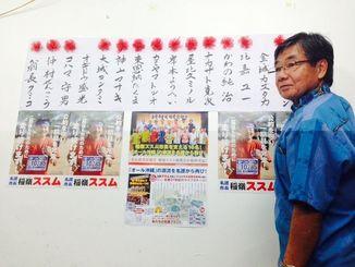 辺野古基地建設反対派の当選が過半数を占め、喜ぶ名護市の稲嶺進市長=名護市の後援会事務所