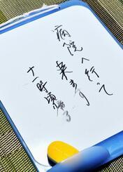 夫弘さんが外出する時に使う伝言板。芳江さんがすぐ見られるよう、食卓の上に置いてある