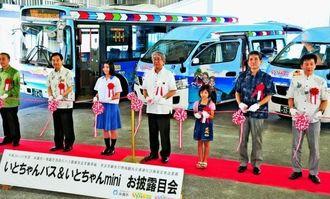 いとちゃんバス&いとちゃんminiお披露目会でテープカットをする関係者=糸満市西崎町・道の駅いとまん