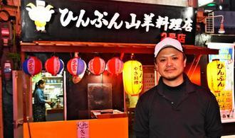 昼から未明までの営業になったひんぷん山羊料理店2号店と代表の宮里祐太さん=名護市城