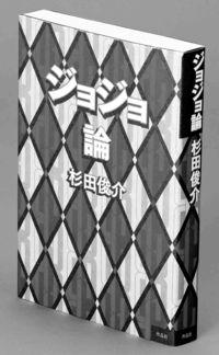 [読書]/論考/杉田俊介著/ジョジョ論/人類進化 夢見る伝道の書