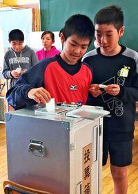 給食献立 投票で決定/具志頭小 選挙の仕組み学ぶ