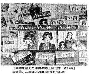 月刊「青い海」10周年を特集した沖縄タイムス紙面(1981年5月8日付)