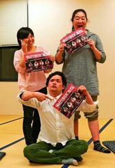 「INDEPENDENT‥NHA」に出演する(右から)犬養憲子、新垣晋也、大山瑠紗=浦添市・国立劇場おきなわ