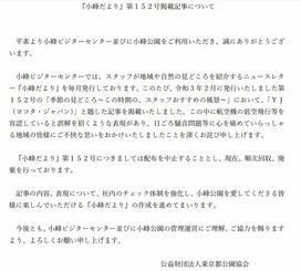小峰公園のホームページに掲示されている文書