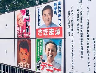台風の影響が心配される沖縄県知事選
