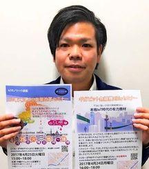 セミナーの来場を呼び掛けたGLBBジャパンの松田悟さん