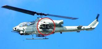 普天間飛行場周辺を飛行する米海兵隊のAH1W攻撃ヘリ。○で囲んだ部分がミサイル発射装置=2008年12月撮影