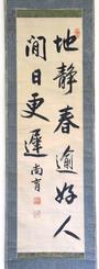 焼失した第18代琉球国王の尚育(1813~47年)の書「地静春」。行書体で春のめでたさをうたった対句(沖縄美ら島財団所蔵)