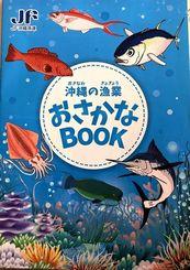 県漁連が沖縄の漁業についてまとめた「おさかなBOOK」