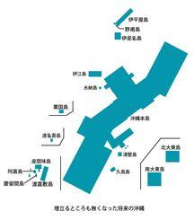 マクシャカ作「将来の沖縄」??このままだと遠くない未来かも…?