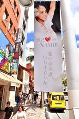 国際通り沿い掲げられた「愛さプロジェクト」のバナーフラッグ=2日、那覇市牧志(落合綾子撮影)
