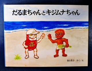 加古里子さんの絵本「だるまちゃんとキジムナちゃん」