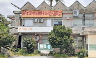 中城村役場の旧庁舎に残る「政府は日米地位協定を抜本的に見直せ!」の看板=8日、同村の旧役場