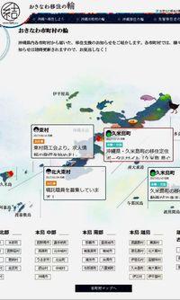 沖縄移住者増へ「世話役」育て 空き家改修・体験ツアーも【深掘り】