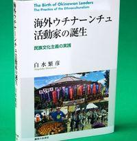 [読書]白水繁彦著「海外ウチナーンチュ活動家の誕生」 沖縄文化に触れ伝統創造