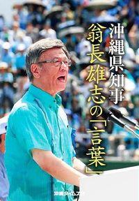 「沖縄県知事 翁長雄志の『言葉』」刊行 県内主要書店で販売